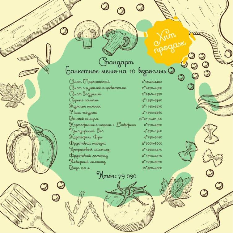 Банкетное меню «Стандарт» для взрослых